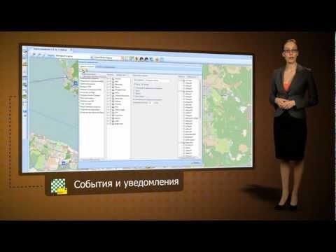 Мониторинг транспорта ГЛОНАСС GPS СКАУТ (4 серия)