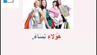 Арабский язык. 2015 год. Урок 10.