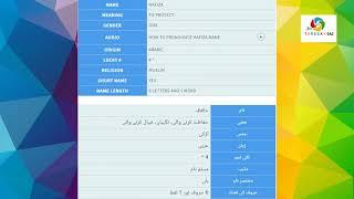 hafiza-meaning suggestion