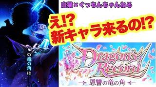 【白猫】ドラゴンズレコード新情報!え!?完全新キャラがくるの!?(現役声優)