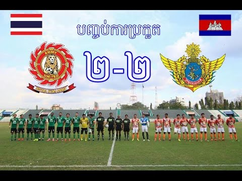 Army United Vs Ministry of National Defense 26/01/2017 (Club Friendly)  Half 2