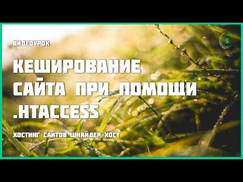 Включить кэширование сайта при помощи  Htaccess