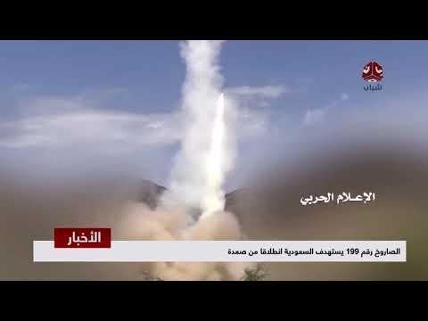 الصاروخ رقم 199 يستهدف السعودية انطلاقا من صعدة  | تقرير يمن شباب