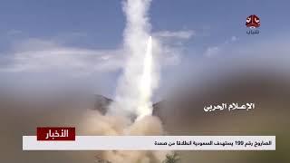 الصاروخ رقم 199 يستهدف السعودية انطلاقا من صعدة    تقرير يمن شباب