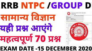 RRB NTPC GROUP D SCIENCE EXAM DATE 15 DECEMBER 2020|RRB NTPC SCIENCE|RRB GROUP D SCIENCE 2020|