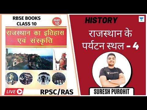 राजस्थान के पर्यटन स्थल | P - 4 | RBSE Books Class 10 | History | RPSC/RAS 2020/21 | Suresh Purohit