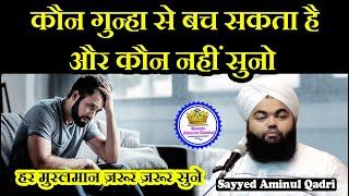 Kon Gunha Se Bach Sakta Hai #Sayyed Aminul Qadri