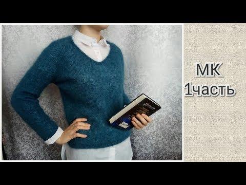 Пуловер WATERFALL из мохера. Вяжем попетельно РОСТОК. МК 1 ч