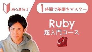 【たった1時間で学べる】Rubyのプログラミング初心者向けの超入門講座【文字書き起こし、ソースコードも完全無料!】