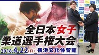【第33回全日本女子柔道選手権大会】2018 ALL JAPAN judo Championship (women) 【ハイライト】