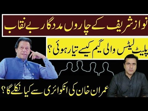 Nawaz Sharif and his 4 helpers | Imran khan's exclusive analysis