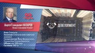Компания «Гранель», НАЗАРОВ Андрей Геннадьевич
