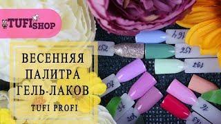 Обзор весенней палитры гель-лаков Tufi Profi. Трендовые цвета в маникюре 2018