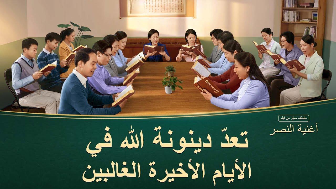 فيلم مسيحي | أغنية النصر | مقطع 7: تعدّ دينونة الله في الأيام الأخيرة الغالبين