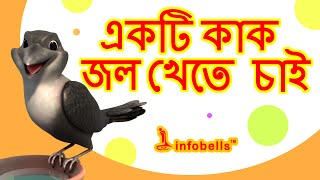 Thirsty Crow Song   Bengali Rhymes for Children   Infobells