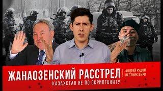 Жанаозенский расстрел: Казахстан не по Скриптониту