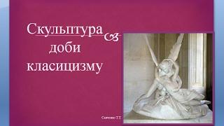 """""""Скульптура епохи класицизму"""" до уроку мистецтва №23 в 8 класі"""