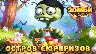 видео Зомби Ферма квесты - Зомби Мания задания