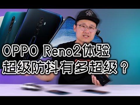「小白測評」OPPO Reno 2,超級防抖究竟有多超級?