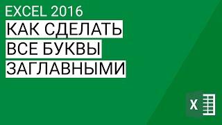 как сделать все буквы заглавными в Excel 2013/2016  Уроки Volosach Academy Russian