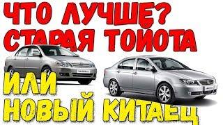 Что лучше? новый Лифан или старая Тойота?
