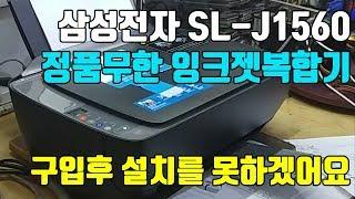 삼성전자 SL-J1560 정품무한 잉크젯복합기 삼성 무…