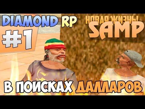 SAMP Diamond - В ПОИСКАХ ДАЛЛАРОВ! #1