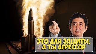 Япония грозит России новыми ракетами