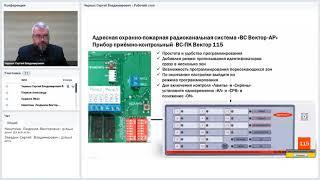 Вебінар ''Радиоканальная ОПВ ''ВС ВЕКТОР-АР'' 28.08.2018
