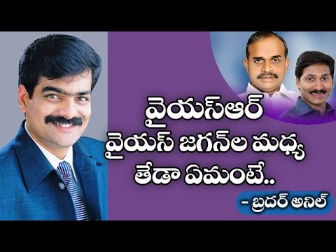 Bro Anil Kumar Describes YSR And YS Jagan | Aatmeeya Athidhi | Studio One