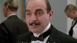 بوارو في مواجهة الجاسوس الخطير مترجم حصريآ Agatha Poirot in the face of the dangerous spy