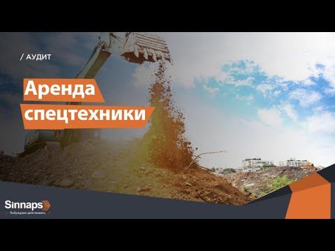 Аудит Яндекс Директ. Аренда спецтехники. Команда Sinnaps.