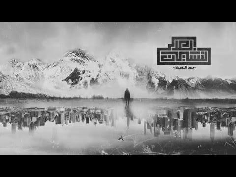 اغنية الجوكر بعد النسيان 2016 كاملة MP3 + HD / El Joker - Ba3d El Nesyan