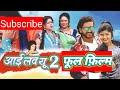 2 i love you 2 full film chhattisgarhi video mp4