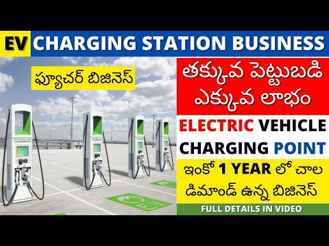 How to start Ev charging stations business in india telugu | how to start business ideas in telugu