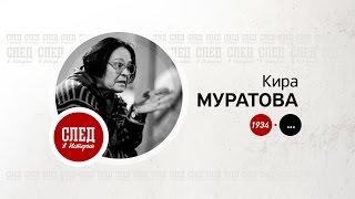 След в истории. Режиссёр Кира Муратова