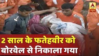 पंजाब: बोरवेल से निकाला गया 2 साल का फतेहवीर, लेकिन नहीं बची जान- सूत्र   ABP News Hindi