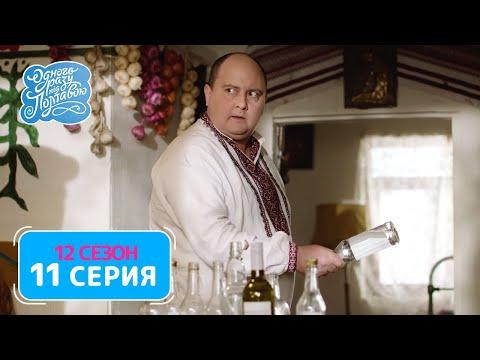 Однажды под Полтавой. Лови бутылку - 12 сезон, 11 серия   Сериал комедия 2021