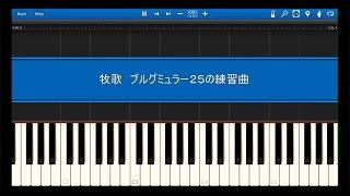 【ピアノ練習曲】牧歌 ブルグミュラー25の練習曲 thumbnail