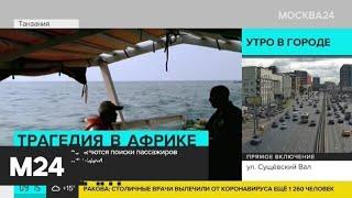 Актуальные новости мира за 31 июля: поисковая операция в Танзании и новые iPhone - Москва 24