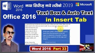 text Box and Auto Text Option from Insert Tab in MS Word 2016 Part 33