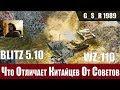 WoT Blitz - Китайский ИС 3 . Три боя на WZ 110 и чем он хуже - World of Tanks Blitz (WoTB)