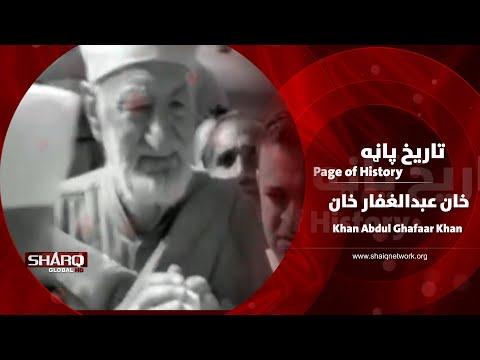 History Book (Khan Abdul Ghafaar Khan)