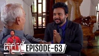 Sudde | Episode 63 - (2020-01-01) | ITN Thumbnail