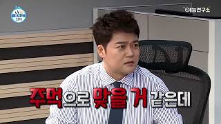 [선공개] 캬~ 배우신 분! 성훈의 만화방 먹부림