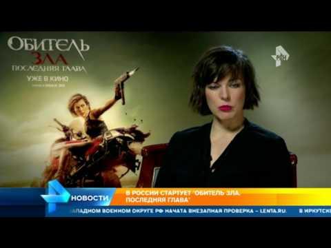Смерти вопреки  Милла Йовович представила в Москве последнюю часть эпопеи  Обитель зла