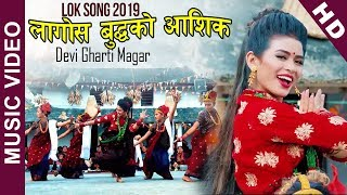 Gambar cover Lagos Buddha Ko Asik - Devi Gharti Magar Ft. Prinsika Shrestha | Nepali Song 2076/2019