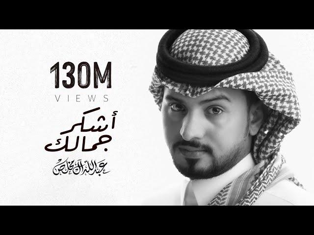 عبدالله ال مخلص - أشكر جمالك (حصرياً) | 2021