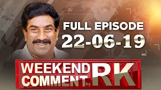 weekend-comment-by-rk-on-latest-politics-full-episode-abn-telugu