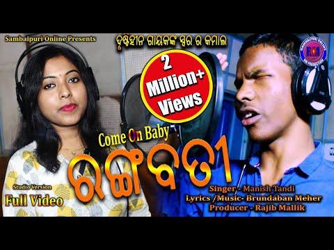 Come On Baby Rangabati   Manish Tandi   New Sambalpuri Video   Studio Video   2018